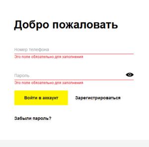 Личный кабинет оператора Велком: регистрация
