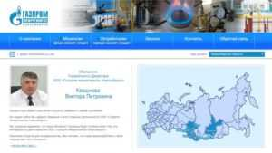 Межрегионгаз Новосибирск личный кабинет