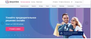 УБРиР банк личный кабинет: Вход, регистрация