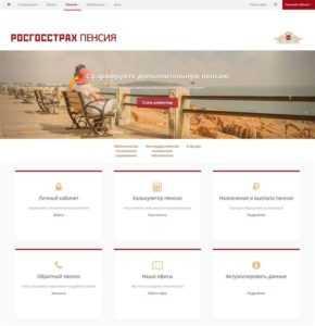 Личный кабинет НПФ Росгосстрах: вход в ЛК, регистрация, официальный сайт РГС