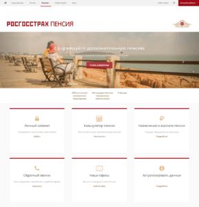 Личный кабинет НПФ Росгосстрах: регистрация