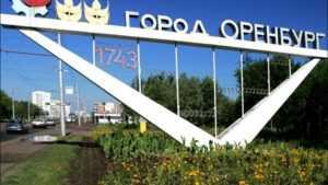 Личный кабинет система город Оренбург