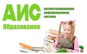 АИС Образование - вход в личный кабинет, электронный дневник