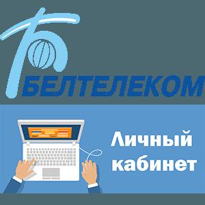 ByFly: вход в личный кабинет пользователя Белтелеком на byfly.by