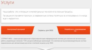 Красинформ личный кабинет - вход на сайт
