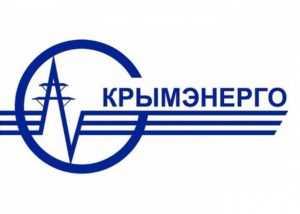 КрымЭнерго личный кабинет абонента