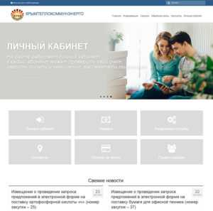 Крымтеплокоммунэнерго Симферополь личный кабинет