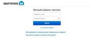 Личный кабинет Квартплата 24 Тольятти: передать показания счетчика