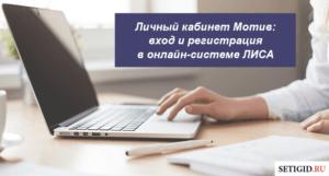 Личный кабинет Мотив: вход и регистрация в ЛИСА