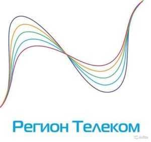 Личный кабинет Регион Телеком: вход, регистрация, официальный сайт
