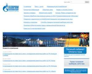 Личный кабинет Межрегионгаз Чебоксары: регистрация