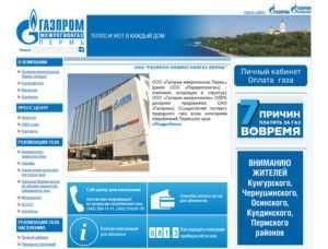 Личный кабинет Межрегионгаз Пермь: регистрация, передать показания за газ