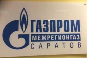 Как подключить ЛК абонента ООО «Газпром межрегионгаз Саратов»?