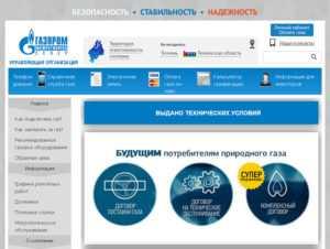 Газпром Межрегионгаз Север онлайн