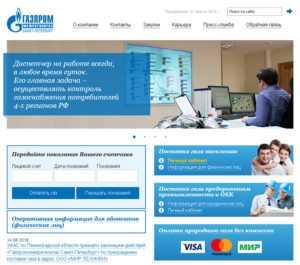Газпром Межрегионгаз Санкт Петербург личный кабинет клиента физического лица: вход и регистрация через официальный сайт