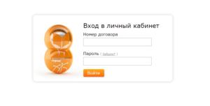 Личный кабинет НОВА-Телеком: официальный сайт