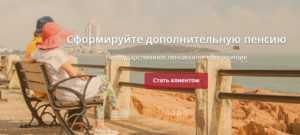 РГС Росгосстрах Пенсия ОАО НПФ