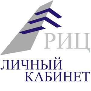 Личный кабинет РИЦ: вход, регистрация, официальный сайт