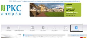 Личный кабинет РКС Энерго: регистрация, официальный сайт