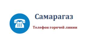 Газпром межрегионгаз Самара - показания счетчика