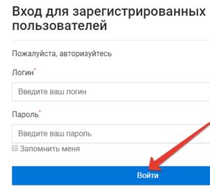 Samaragaz ru ввод показаний приборов