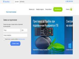 Cибирские сети - официальный сайт sibset ru