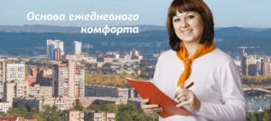 Жилкомцентр Красноярск личный кабинет