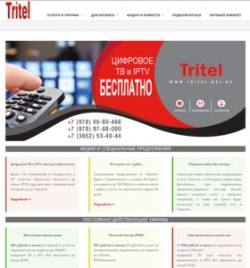 Личный кабинет Трител: регистрация и вход, официальный сайт