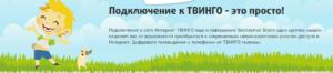 Личный кабинет Твинго Телеком: регистрация, официальный сайт