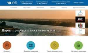 Водоканал Ростов на Дону личный кабинет абонента
