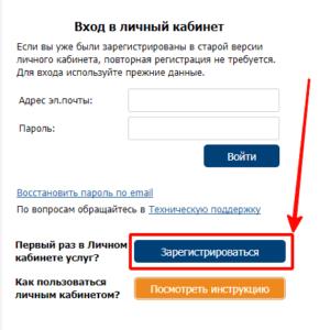 МосОблЕИРЦ — регистрация