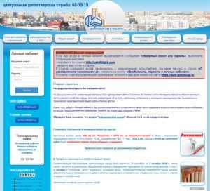 Личный кабинет ЖКХ Тольятти: передать показания счетчиков