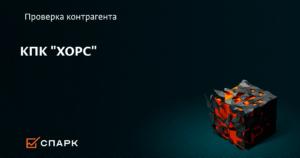 """КПК """"ХОРС"""" ИНН 2308230321 ОГРН 1162375010214 Краснодар"""