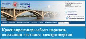Красноярскэнергосбыт вход в личный кабинет: передать показания счетчика электроэнергии