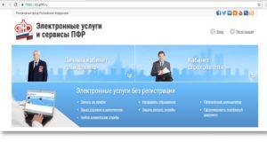 ПФР Псковская область Личный кабинет — Официальный сайт