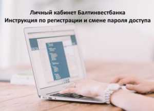 Балтинвестбанк личный кабинет: вход, регистрация, телефон горячей линии
