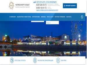 Личный кабинет Энергосбыт г.Челябинск: вход, регистрация, передача показаний