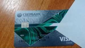 Моментальная кредитная карта Моментум Сбербанк