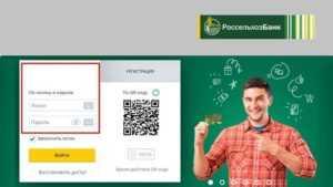 Россельхозбанк онлайн личный кабинет: вход по номеру телефона и карты