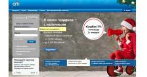 Мобильное приложение Citi Mobile — Скачайте бесплатно | Citibank