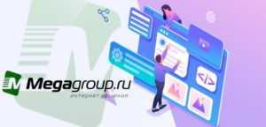 Мегагрупп - вход в личный кабинет, официальный сайт
