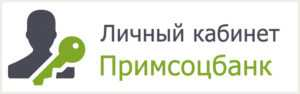 Примсоцбанк войти в личный кабинет официального сайта