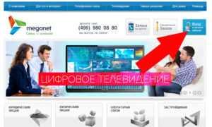 Контакты » Интернет-Провайдер MegaNET