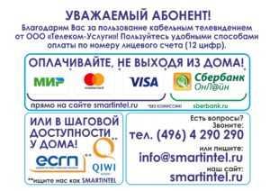Способы оплаты интернета | Провайдер телеком-, ИКТ- и контент-услуг А1