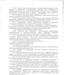 Новости и сообщения из официальной группы Вконтакте Управляющей компании РосГосСервис - Госуслуги - Новороссийск