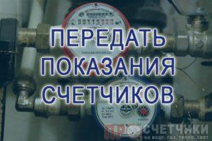 Передать показания счетчиков г. Ачинск Красноярский край
