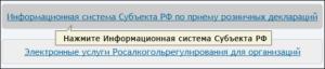 учЁт-Инфо: Сервис проверки и сверки алкогольных деклараций