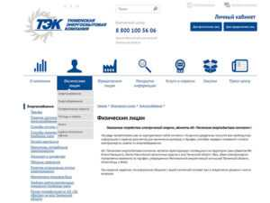 Тэк тюменская энергосбытовая компания личный кабинет: возможности регистрация и вход