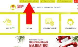 Телеком центр личный кабинет: вход, регистрация, восстановление пароля, телефон