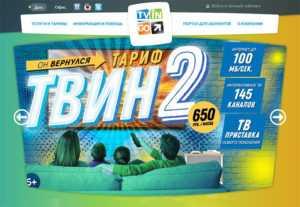 Твинго (tvingo ru) личный кабинет Владикавказ - вход, проверить баланс Твинго телеком